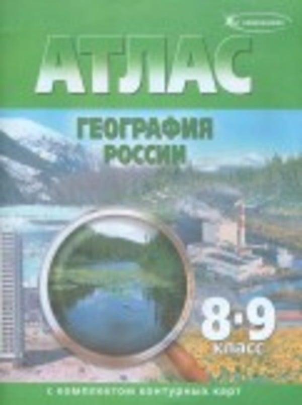 Контурные карты по географии 9 класс Полункина ОКФ