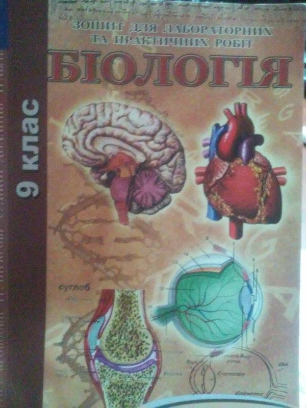 Робочий зошит з биологии 9 клас для лабораторних та практичних робит