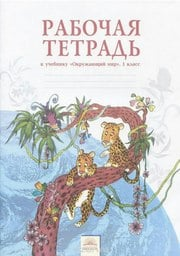 Рабочая тетрадь по окружающему миру 1 класс Дмитриева, Казаков Федоров