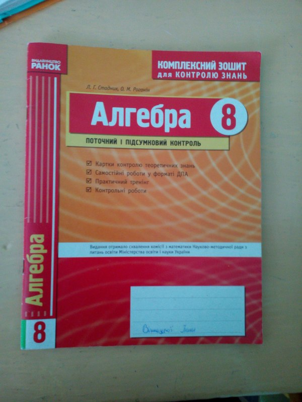 Робочий зошит з алгебри 8 клас стадник
