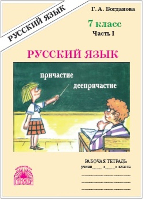 Рабочая тетрадь по русскому языку 7 класс. Часть 1, 2 Богданова Генжер