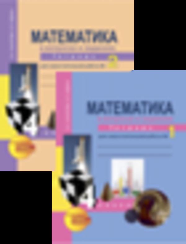Рабочая тетрадь по математике 4 класс. Часть 1, 2. ФГОС Захарова, Юдина Академкнига