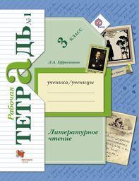 Рабочая тетрадь по литературному чтению 3 класс. Часть 1, 2. ФГОС Ефросинина Вентана-Граф