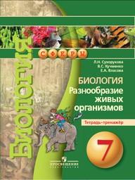 Тетрадь-тренажёр по биологии 7 класс. ФГОС Сухорукова, Кучменко, Власова Просвещение