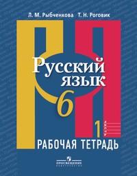 Рабочая тетрадь по русскому языку 6 класс. Часть 1, 2 Рыбченкова, Роговик Просвещение
