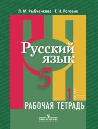 Рабочая тетрадь по русскому языку 5 класс. Часть 1, 2 Рыбченкова, Роговик Просвещение