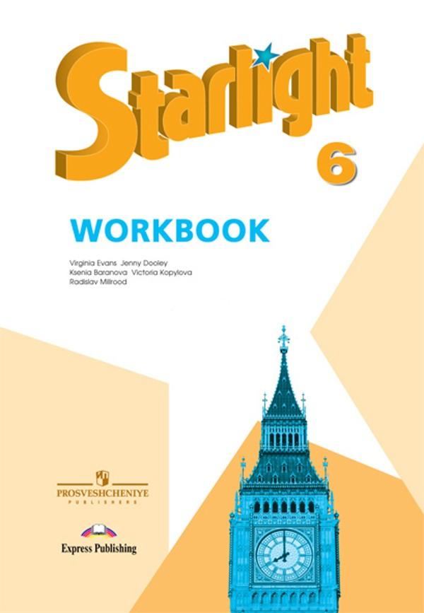Рабочая тетрадь по английскому языку 6 класс. Старлайт. Activity Book Баранова Просвещение