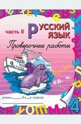 Рабочая тетрадь по русскому языку 4 класс. Часть 2 Моршнева Лицей