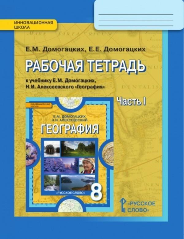 Рабочая тетрадь по географии 8 класс. Часть 1, 2. ФГОС Домогацких Русское Слово