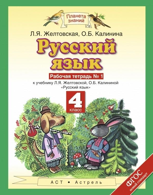Рабочая тетрадь по русскому языку 4 класс. Часть 1, 2. ФГОС Желтовская, Калинина Астрель