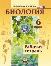Рабочая тетрадь по биологии 6 класс. ФГОС Хрыпова, Житко Мнемозина