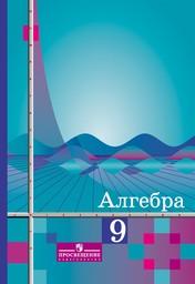 Алгебра 9 класс Алимов Просвещение