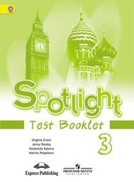 Рабочая тетрадь по английскому языку 3 класс. Spotlight 3: Test Booklet Быкова
