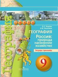 Тетрадь-тренажёр по географии 9 класс. ФГОС Ходова, Ольховая Просвещение
