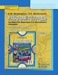Рабочая тетрадь по географии 10 класс. Часть 1, 2. ФГОС Домогацких, Алексеевский Русское Слово