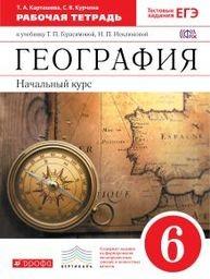 Рабочая тетрадь по географии 6 класс. ФГОС Герасимова, Карташева, Курчина Дрофа