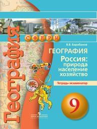 Тетрадь-экзаменатор по географии 9 класс. ФГОС Барабанов Просвещение