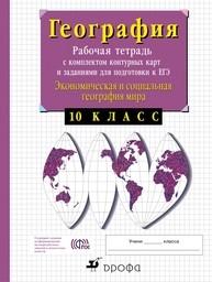 Рабочая тетрадь с комплектом контурных карт по географии 10 класс. ФГОС Сиротин Дрофа