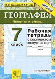 Рабочая тетрадь  по географии 7 класс. ФГОС Баринова, Суслов Экзамен