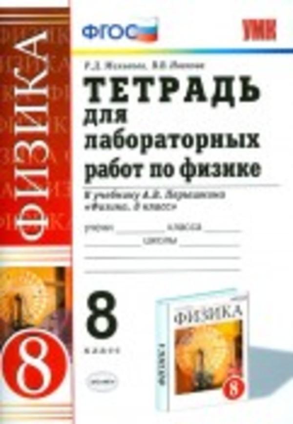 Тетрадь для лабораторных работ по физике 8 класс. ФГОС Минькова, Иванова Экзамен