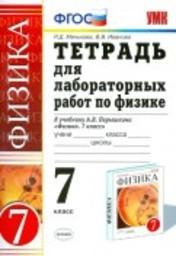 Тетрадь для лабораторных работ по физике 7 класс. ФГОС Минькова, Иванова Экзамен