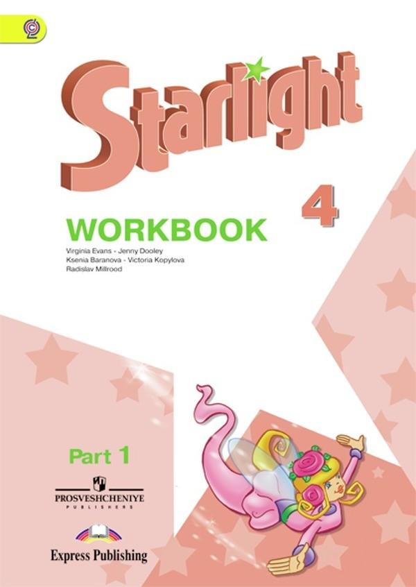 Рабочая тетрадь по английскому языку 4 класс. Старлайт. Часть 1. ФГОС Баранова, Дули Просвещение