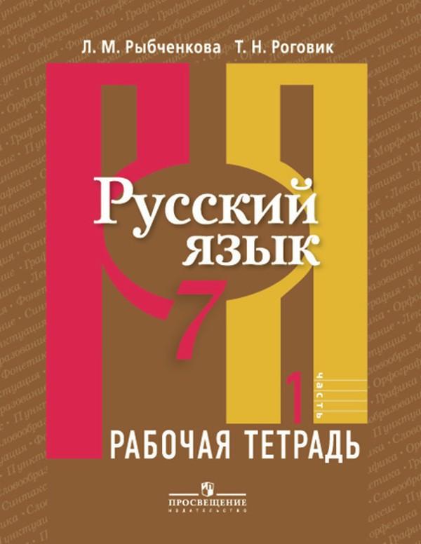 Рабочая тетрадь по русскому языку 7 класс. Часть 1, 2 Рыбченкова, Роговик Просвещение
