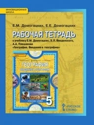 Рабочая тетрадь по географии 5 класс. ФГОС Домогацких Русское Слово