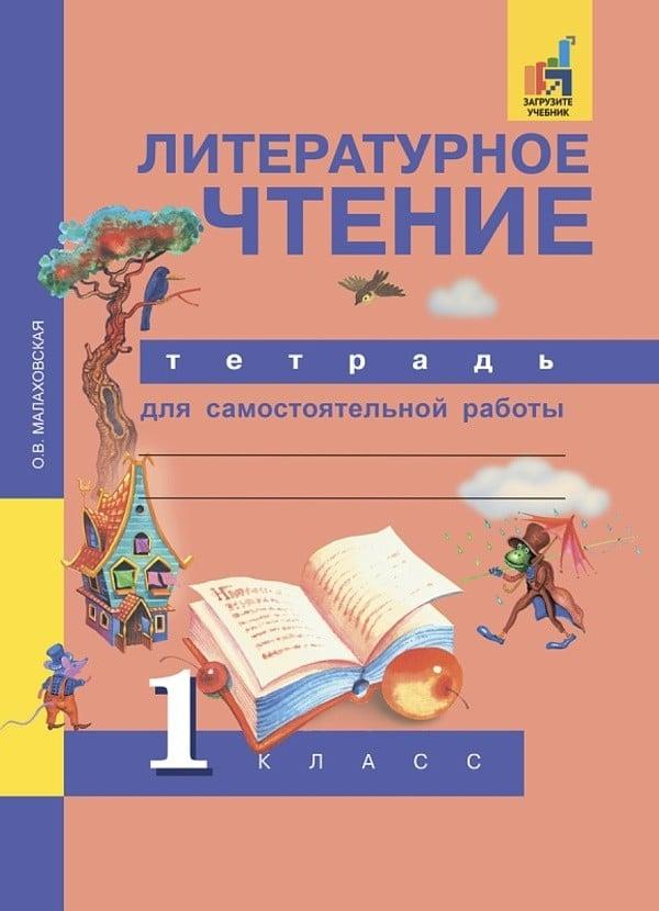 Рабочая тетрадь по литературному чтению 1 класс Малаховская Академкнига