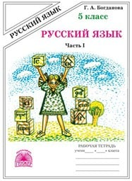 Рабочая тетрадь по русскому языку 5 класс. Часть 1, 2 Богданова Генжер
