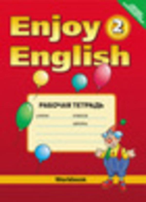 Рабочая тетрадь по английскому языку 2 класс. Enjoy English Биболетова, Денисенко, Трубанева Титул