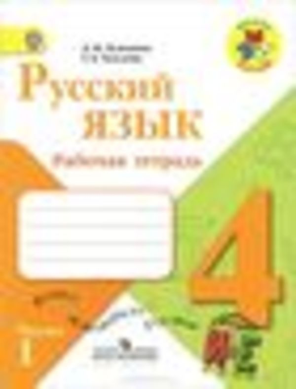 Рабочая тетрадь по русскому языку 4 класс. Часть 1, 2. ФГОС Зеленина, Хохлова Просвещение