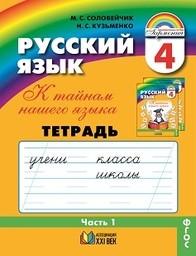 Рабочая тетрадь по русскому языку 4 класс. Часть 1, 2, 3. ФГОС Соловейчик Ассоциация 21 век