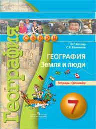 Тетрадь-тренажёр по географии 7 класс. ФГОС Котляр, Банников Просвещение