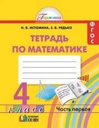 Рабочая тетрадь по математике 4 класс. Часть 1, 2. ФГОС Истомина Ассоциация 21 век