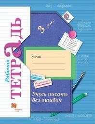 Рабочая тетрадь по русскому языку 3 класс. Учусь писать без ошибок Кузнецова Вентана-Граф