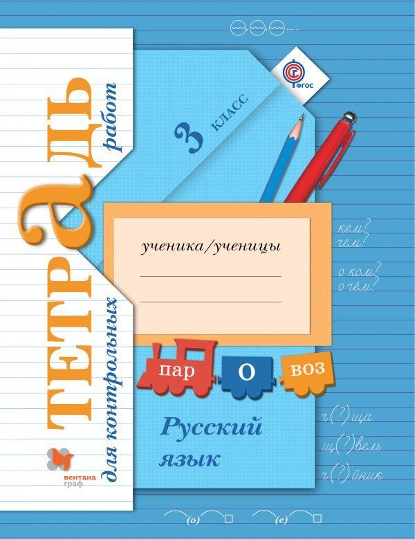 Тетрадь для контрольных работ по русскому языку 3 класс Романова, Петленко Вентана-Граф