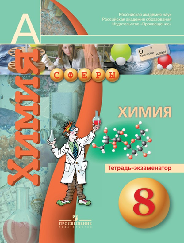 Тетрадь-экзаменатор по химии 8 класс. ФГОС Бобылева, Бирюлина Просвещение