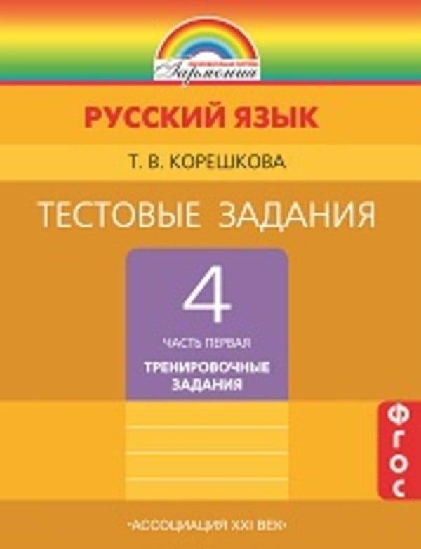 Рабочая тетрадь по русскому языку 4 класс. Тестовые задания. Часть 1, 2. ФГОС Корешкова Ассоциация 21 век