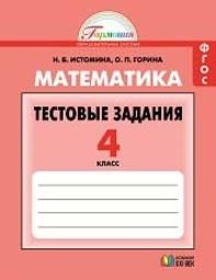 Тесты по математике 4 класс. ФГОС Истомина Ассоциация 21 век