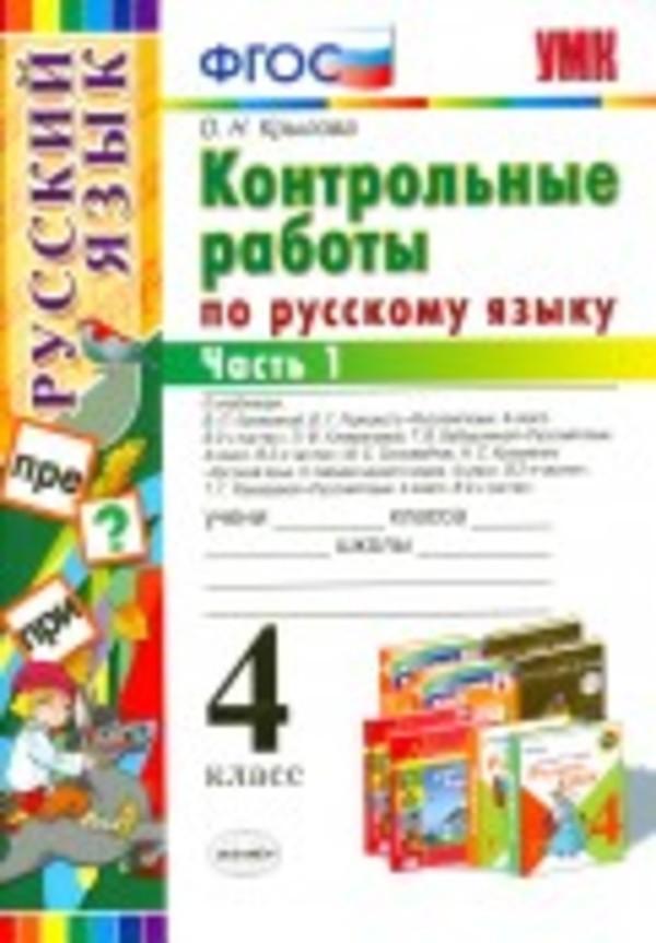 Контрольные работы по русскому языку 4 класс. Часть 1, 2. ФГОС Крылова Экзамен