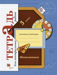 Тетрадь для контрольных работ по математике 3 класс. ФГОС Рудницкая, Юдачева Вентана-Граф