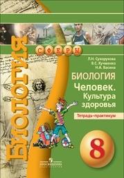 Тетрадь-практикум по биологии 8 класс. ФГОС Сухорукова, Кучменко, Васина Просвещение