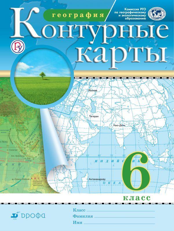 Контурные карты по географии 6 класс. ФГОС Курчина Дрофа