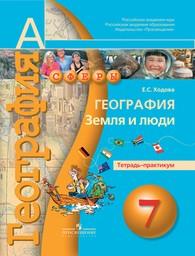 Тетрадь-практикум по географии 7 класс. ФГОС Ходова Просвещение