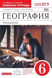 Рабочая тетрадь по географии 6 класс. ФГОС Дронов, Савельева Дрофа