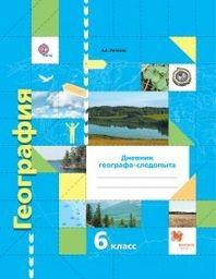 Рабочая тетрадь по географии 6 класс. ФГОС Летягин Вентана-Граф