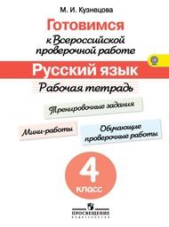 Русский язык 4 класс. Готовимся к Всероссийской проверочной работе Кузнецова Просвещение