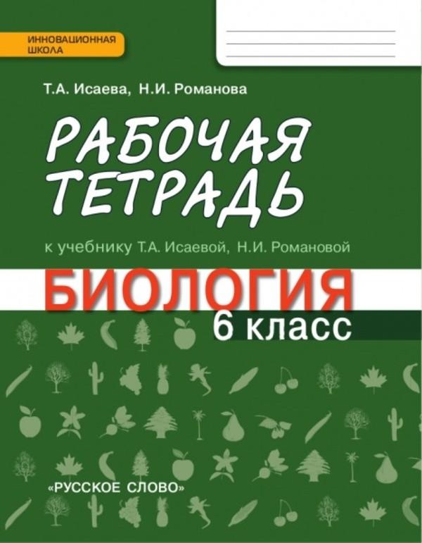 Рабочая тетрадь по биологии 6 класс. ФГОС Исаева, Романова Русское Слово