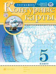 Контурные карты по географии 5 класс. ФГОС Румянцев Дрофа